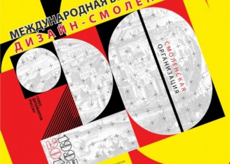 В Смоленске откроется выставка «Дизайн-Смоленск 2015»