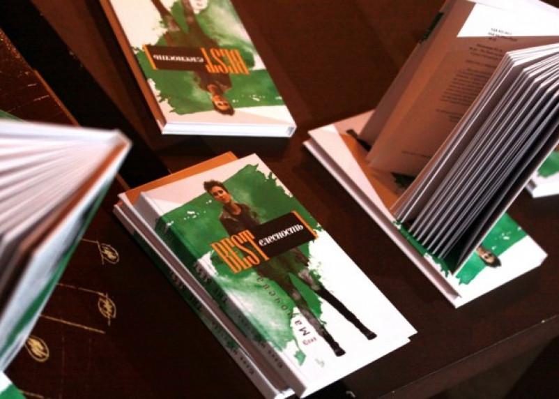 В Смоленске состоится презентация новой книги московской поэтессы Юлии Мамочевой