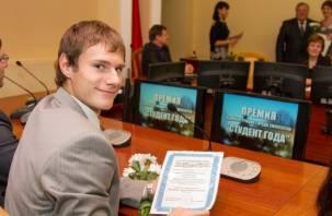 В Смоленске определили лучших студентов года