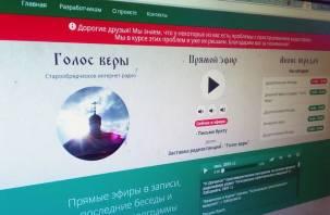 Священник-старообрядец из Сычёвки запустил интернет-радио