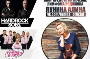 В Смоленске состоится благотворительный концерт в помощь тяжелобольной смолянке