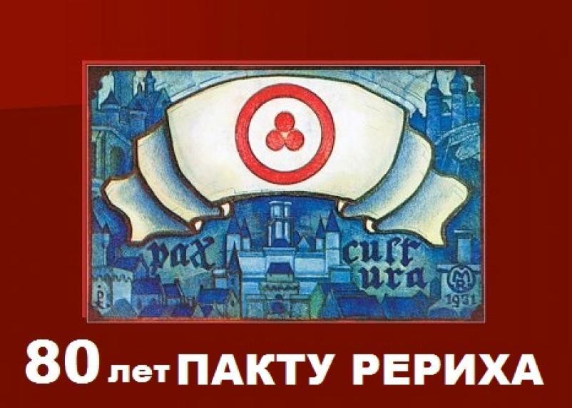 В Смоленске состоится семинар, посвященный Пакту Рериха