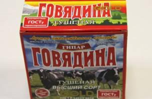 В Екатеринбурге признали некачественными вяземские консервы
