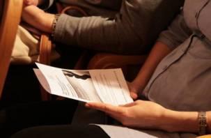 В Смоленской филармонии прозвучит музыка для беременных