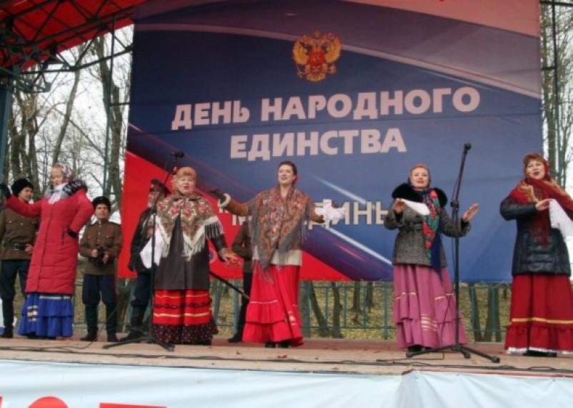 В Смоленске прошел концерт, посвященный Дню народного единства