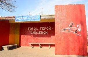 В Луганской народной республике появился свой Смоленск