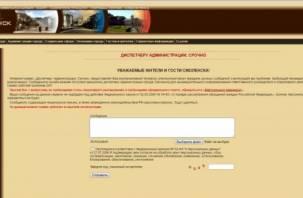 Связаться с диспетчером мэрии Смоленска теперь можно через Интернет