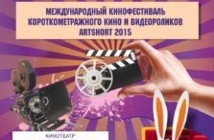 В Смоленске пройдет фестиваль ArtShort — 2015