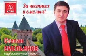 Смоленский коммунист упрекнул старших товарищей в «легком поведении»