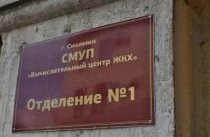 Смоленский ВЦ ЖКХ оштрафован на 300 000 рублей