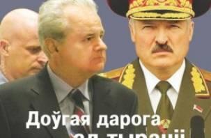 В Беларуси уничтожен тираж книги смоленского издательства «о тирании Лукашенко»