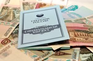 Смоляне в среднем откладывают «на черный день» по 77 тысяч рублей