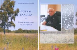 В Смоленске издан поэтический сборник известного журналиста