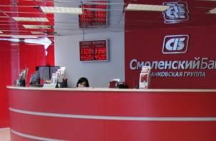 Вкладчиков «Смоленского банка» ждут очередные выплаты