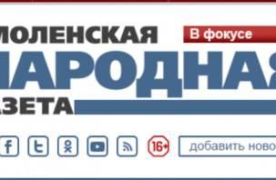 «Смоленская народная газета» в числе лидеров смоленских СМИ