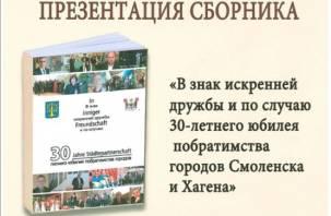 Состоится презентация сборника, посвященного дружбе Смоленска и Хагена