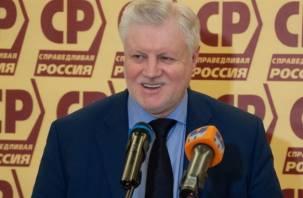 Лидер «Справедливой России» посетит Смоленскую область