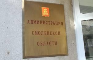 Рай для чиновников. Смоленская область — в лидерах по числу бюрократов