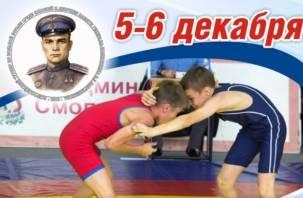 В Смоленске пройдет турнир по вольной борьбе памяти Лавриненкова