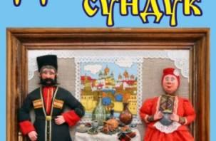 Смоляне увидят «Дедовский сундук»