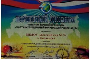 Смоленский детский сад стал лауреатом всероссийских конкурсов