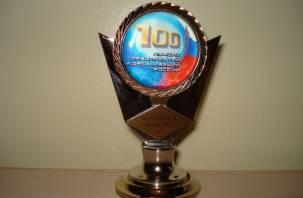 Детский сад №3 города Смоленска получил награды