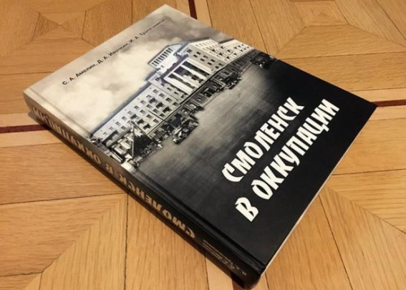 Автор рассказал о новой книге «Смоленск в оккупации»