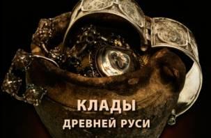 Смоляне смогут узнать о кладах Древней Руси