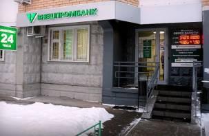 Начались выплаты смоленским вкладчикам лопнувшего «Внешпромбанка»
