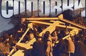 В СмолГУ откроется выставка, посвященная великому Соловецкому наследию