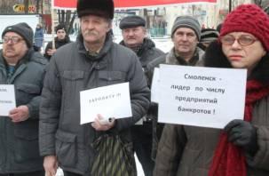Бывшие рабочие Смоленского автоагрегатного завода не могут получить свои деньги