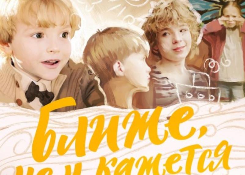 В Смоленске пройдет предпрокатная премьера фильма «Ближе, чем кажется»