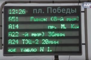 Возле «Красного креста» в Смоленске появилось второе информационное табло