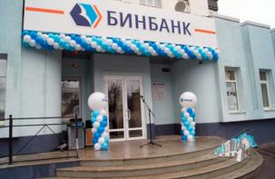 «Бинбанк Смоленск» хотят присоединить к «Бинбанку»