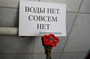 Микрорайон Сортировка в Смоленске остался без воды