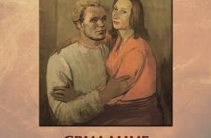 Смоленских влюбленных ждут сюрпризы в Художественной галерее
