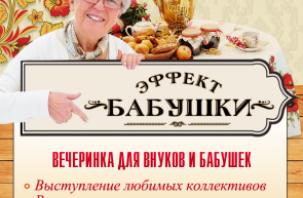 В Смоленске пройдет вечер «Эффект бабушки»