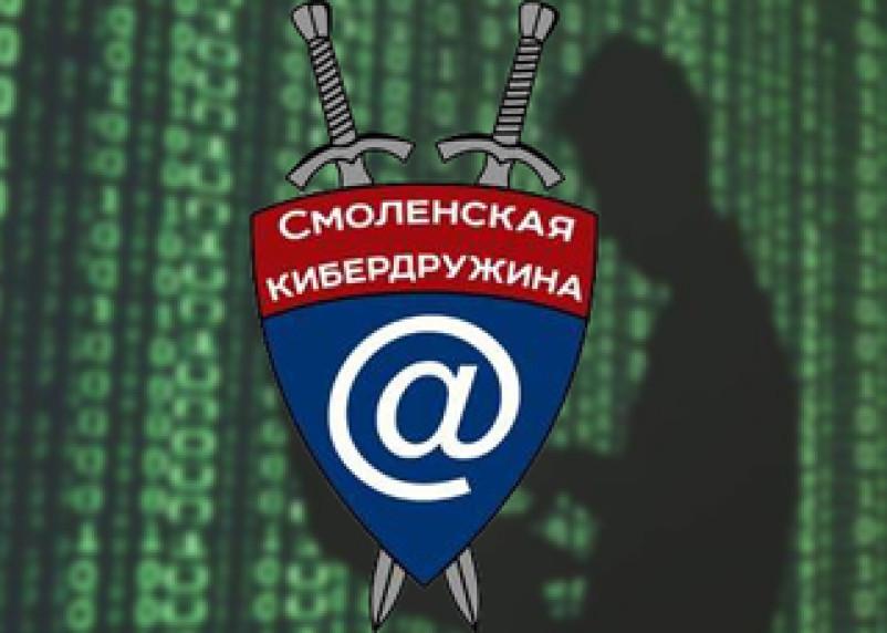 Смолян в Интернете теперь охраняет кибердружина