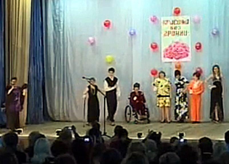 На Смоленщине прошел конкурс среди девушек-инвалидов