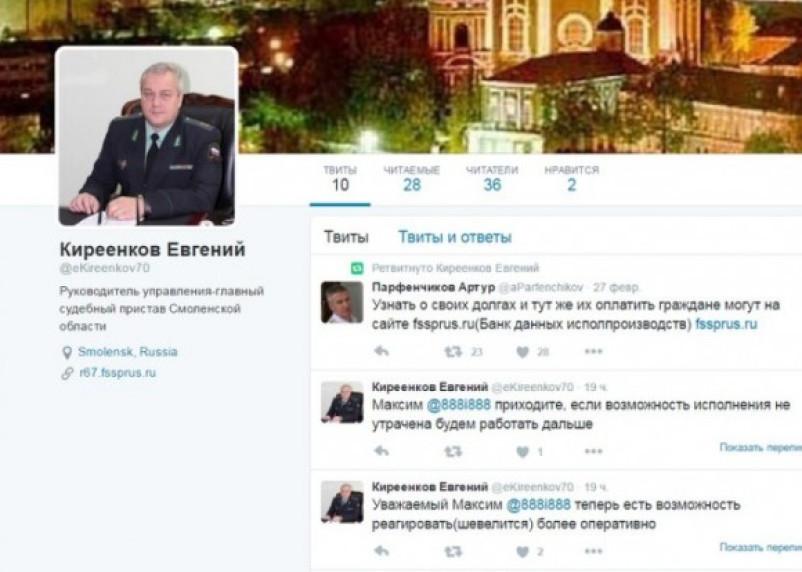 Cмоляне смогут обратиться к главному судебному приставу через Twitter