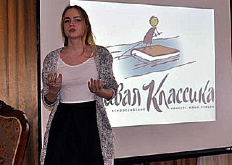 В Смоленске прошел конкурс юных чтецов