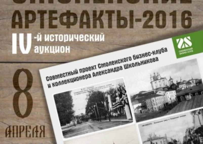 В Смоленске состоится благотворительный исторический аукцион