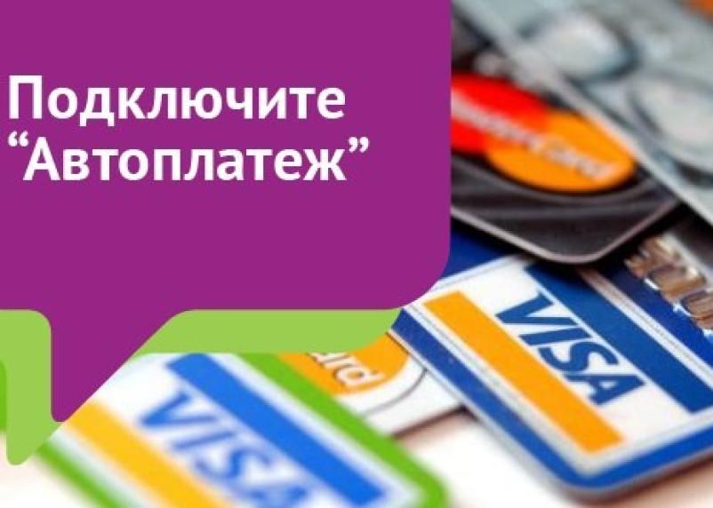 Пользователи «Автоплатежа» не пропустят возможность оплаты штрафа с 50-процентной скидкой