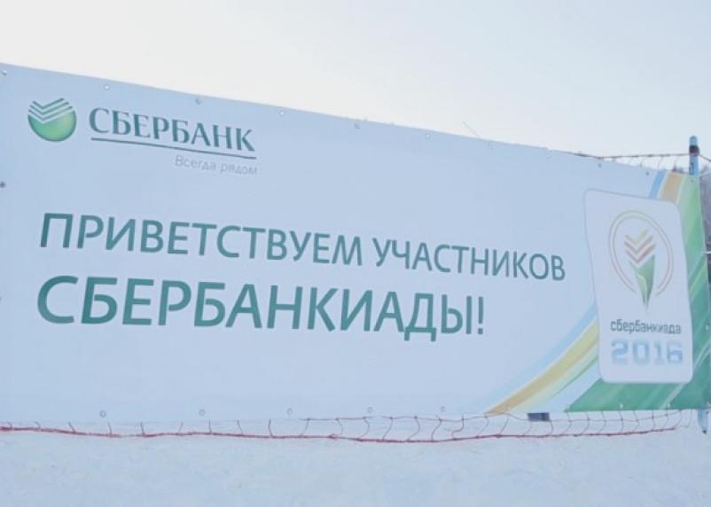 В Сочи завершилась зимняя Сбербанкиада
