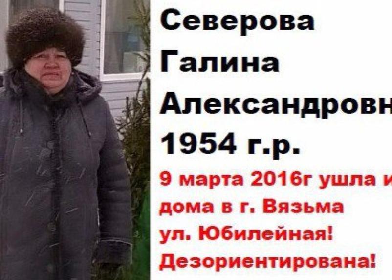 Пропавшая пенсионерка найдена мертвой