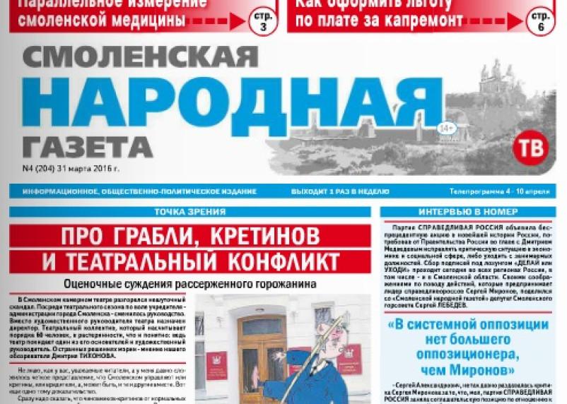 За 2015 год «Смоленская народная газета» – в лидерах по цитируемости