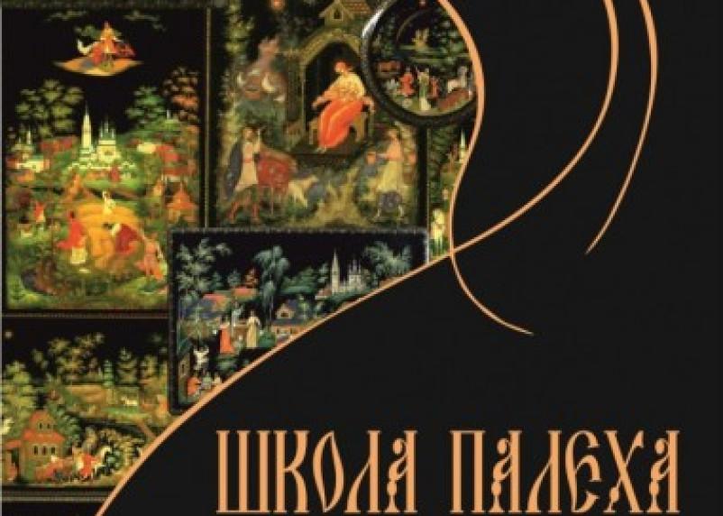 В Смоленске откроется выставка «Школа Палеха»