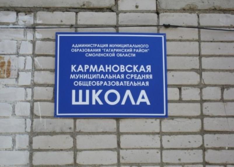 Кармановская школа готова обрести новое имя