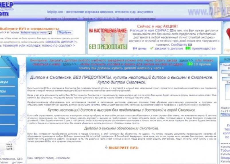 Смоленская прокуратура борется с продажей дипломов в Интернете