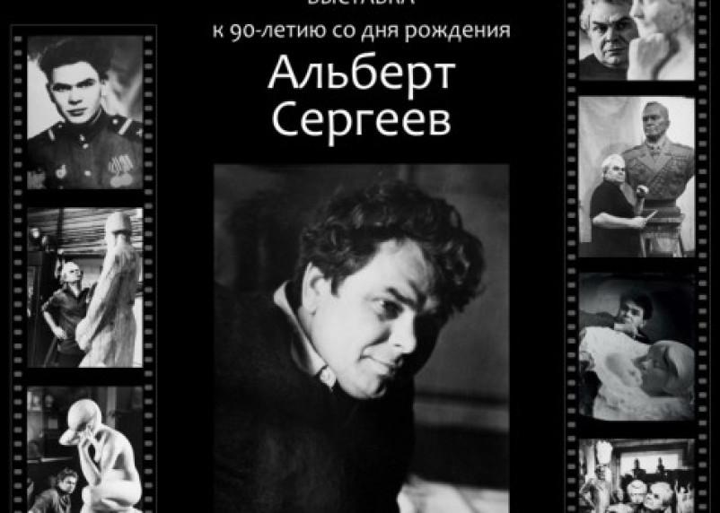 В Смоленске откроется выставка художника Альберта Сергеева